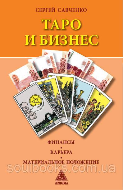 Таро и бизнес. Финансы, карьера, материальное положение. Савченко Сергей