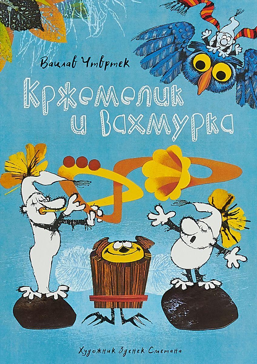 Кржемелик и Вахмурка. Вацлав Чтвртек