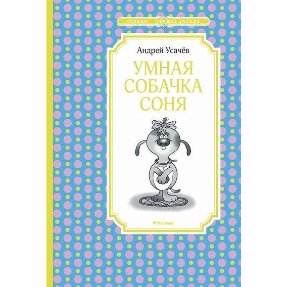 Умная собачка Соня. Андрей Усачёв.
