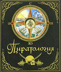 Пиратология.