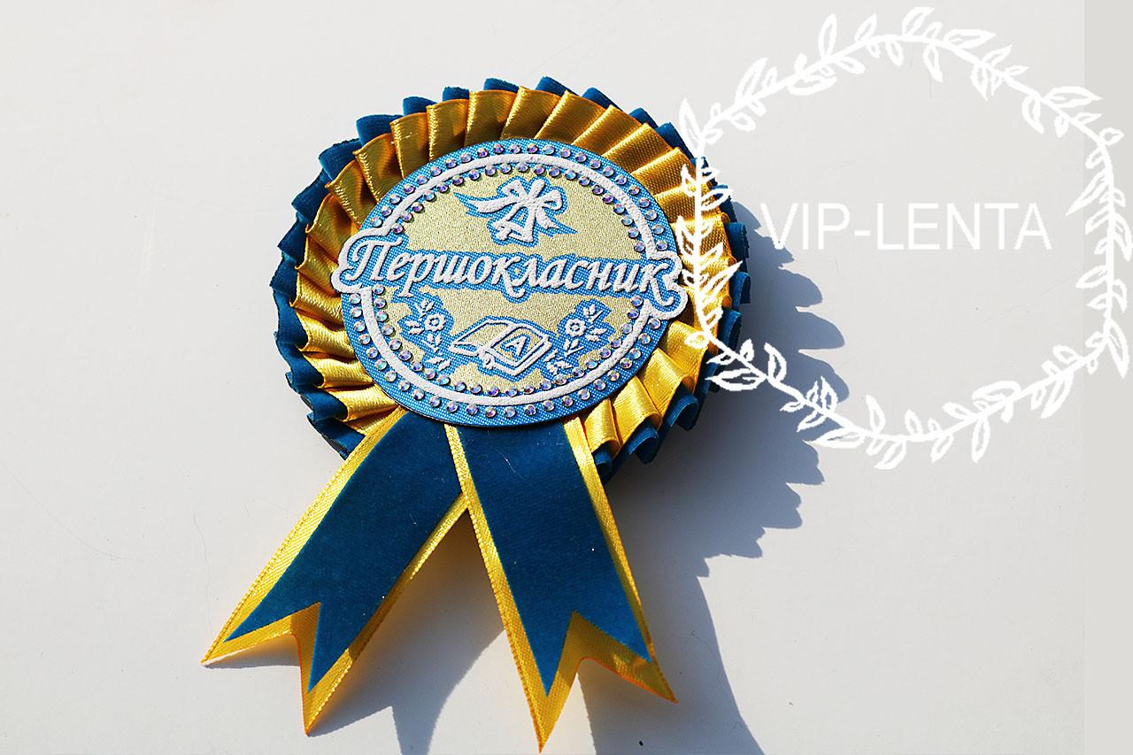 Медали для первоклассников желто голубая