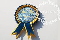 Медали для первоклассников желто голубая, фото 1