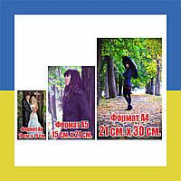 Печать фотографий А4 (21х30см.); А5 (15х21см.); 10х15см.