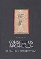 Conspectus arcanorum. О великих арканах таро. Мазепус В.