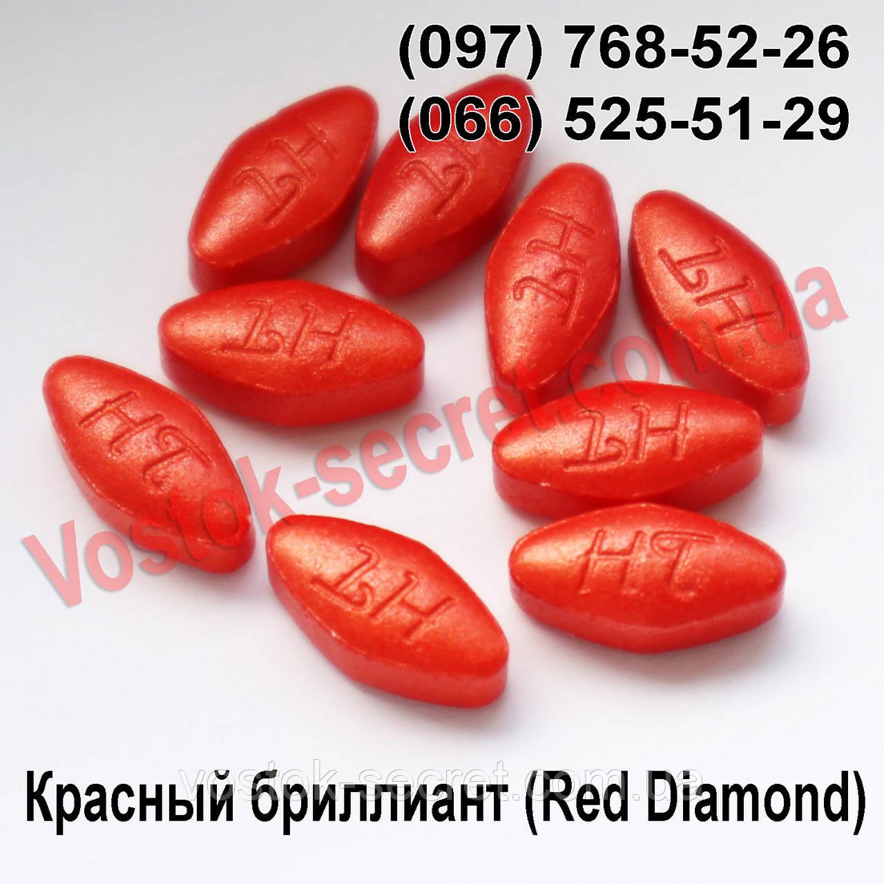 Красный бриллиант (Red Diamond),  препарт для потенции. Пробник, 1 таблетка