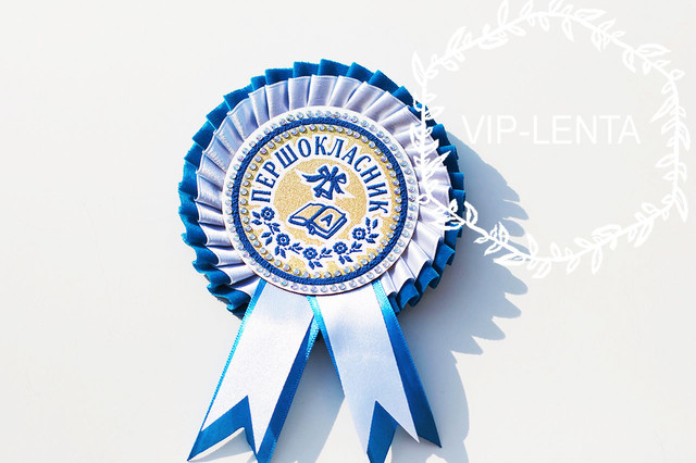 Медалі для першокласників біла блакитним
