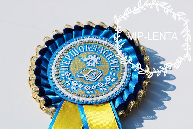 Медали для первоклассников голубой+бархат синий золотом