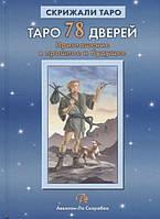 Таро 78 дверей. Приглашение в прошлое и будущее (книга). Лобанов А., Бородина А.