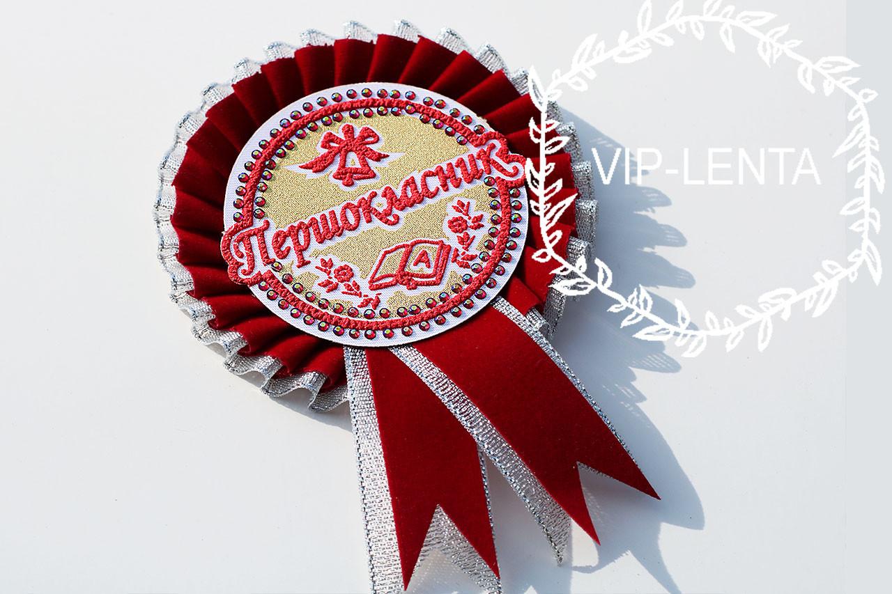 Медаль Первоклассник бордовая с серебром