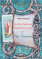 Личность. Революция. Пророчество. Судьба в Таро Ленорман (книга). Ледней Елена