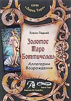 Золотое Таро Боттичелли. Аллегории Возрождения (книга). Ледней Елена