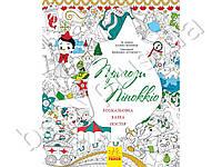 детская книга сказка раскраска приключения пиноккио ранок л751004у укр