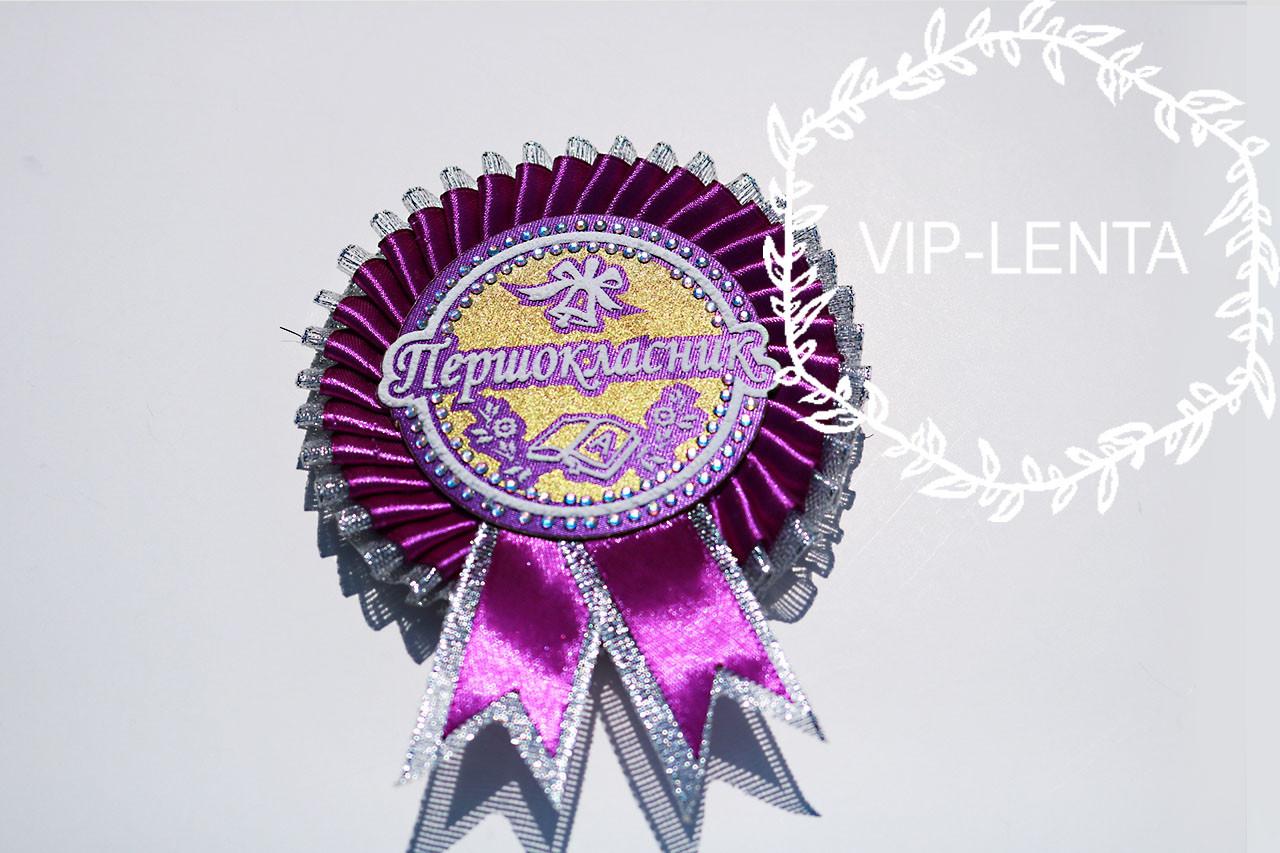 Медали Первоклассник Фиолетовая с серебром