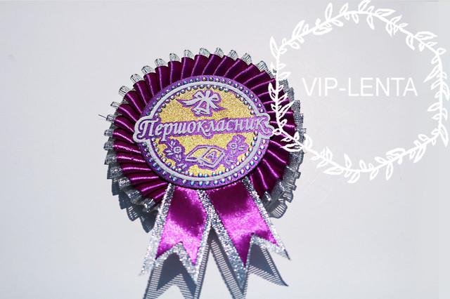 Медали для первоклассников фиолетовая