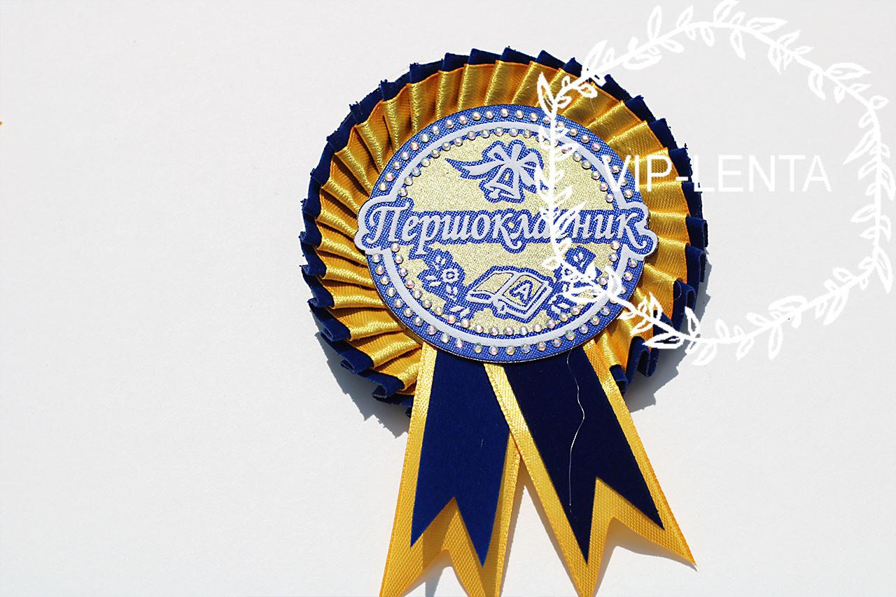 Медали Первоклассник желто синий