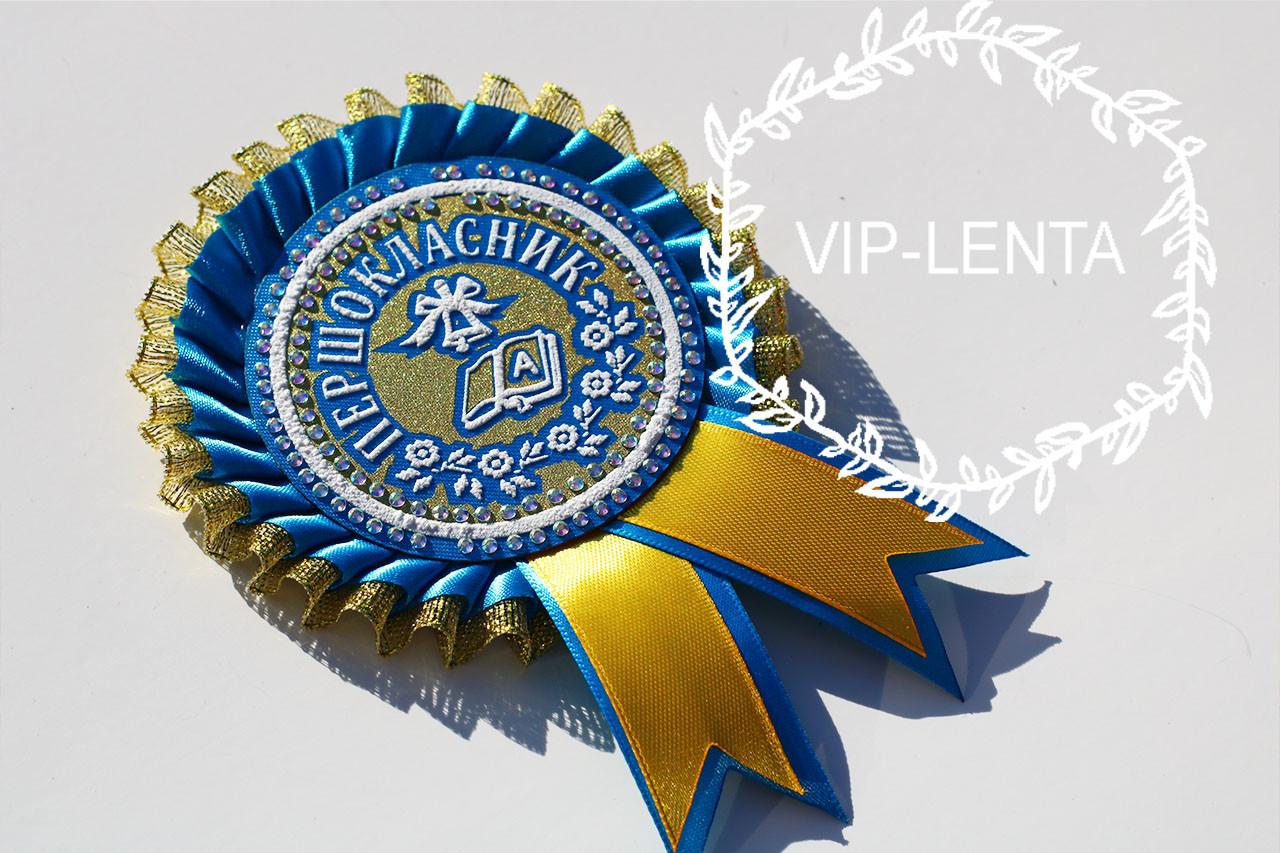 Медаль Первоклассник голубая с золотом