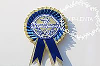 Медали Первоклассник синяя с золотом