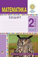 Математика 2 кл  Робочий зошит у 2-х ч. Ч.1 (Будна, Беденко)