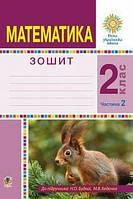 Математика 2 кл  Робочий зошит у 2-х ч. Ч.2 (Будна, Беденко)