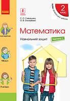 Математика 2 кл Навчальний зошит в 4-х ч. Ч. 1 (Скворцова)