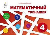 Математичний тренажер 4 кл
