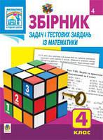 Математика 4кл  Збірник задач і тестових завдань