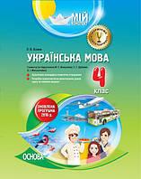 Українська мова 4кл Ч.1 (Вашуленко) МК