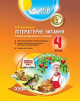 Літературне читання 4кл. Ч.2 (Савченко) МК