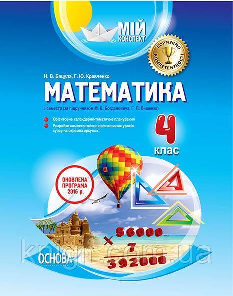 Математика 4кл Ч.1 (Богданович) МК
