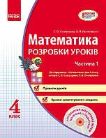 Математика 4кл Розробки уроків в 2-х ч Ч1 (Скворцова)+диск