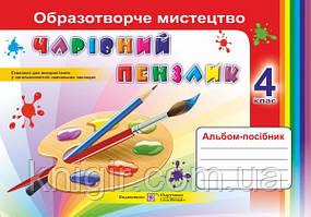 Образотворче мистецтво 4 кл Чарівний пензлик Альбом-посібник (Універсальний)