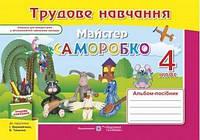 Трудове Майстер-саморобко 4 кл (Тименко Верем)
