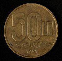 Монета Румынии 50 лей 1991 г. Александру Ион Куза - первый правитель объединённой Румынии.