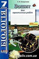 Біологія 7кл.зошит для практичних робіт