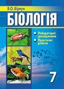 Біологія 7 кл Лабораторні дослід., Практ.роб.