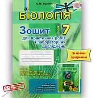 Біологія 7кл.зошит для  лаб та практичних робіт