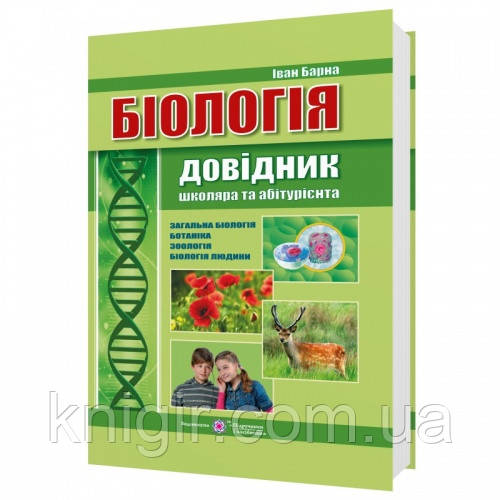 Біологія Довідник школяра та абітурієнта (твердий)