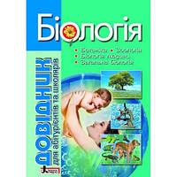 Біологія (ботаніка,зоологія) Довідник для абітурієнтів та школярів