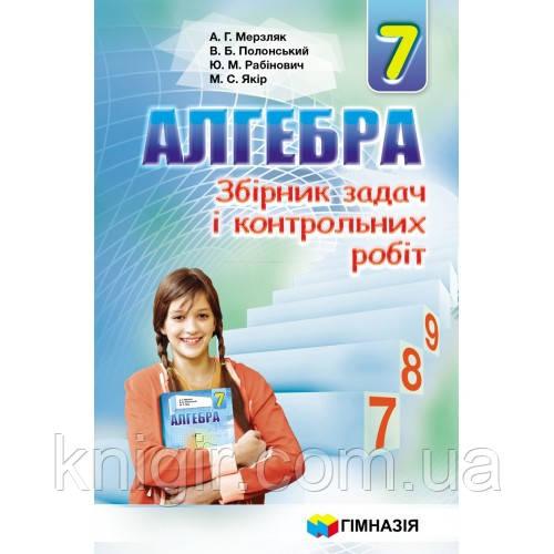 Алгебра 7кл Збірник задач і контрольних робіт