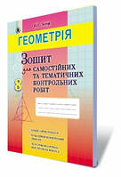 Геометрія  8 кл Зошит для самост.та темат.к/р