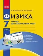 Физика 7кл Тетрадь для лабор робРУС