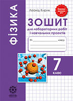 Физика 7кл Зошит для лабораторних робіт