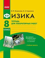 Физика 8 кл Тетраль для лаб. работ (РУС)