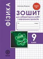 ФІЗИКА. 9 кл Зошит для лабораторних робіт і навчальних проек