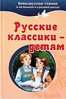 Русские классики - детям