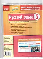 Русский язык. 5 класс. Тетрадь для комплексного контроля знаний (для школ с украинским языком)