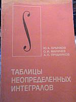 Брычков Ю.А. Таблицы неопределённых интегралов. М., 1986.