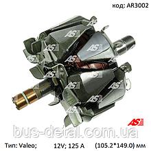 Ротор (якір) генератора на Opel Vivaro 2.5 CDTi, Опель Віваро 2.5 цдти, 12V-125A, AR3002 (AS-PL)