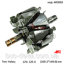 Ротор генератора Valeo на Audi, BMW, Citroen, Dacia, Fiat, Ford, M-B, (105.2*149.0 мм) AS AR3002