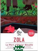 Zola E. La mort d`Olivier Becaille et autres nouvelles naturalistes
